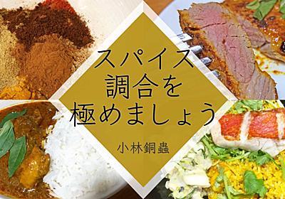 カレースパイス調合の基本から、スパイスカレーや肉のスパイス漬けを極める(小林銅蟲/イナダシュンスケ) - ソレドコ