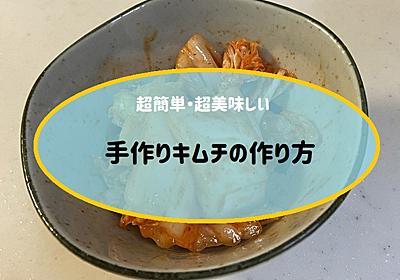 簡単美味しい手作りキムチの作り方とアレンジ技を教えます!! | 飛び猫