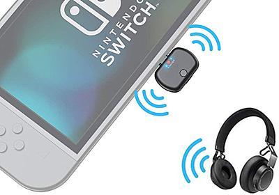 Nintendo SwitchやPS4に接続できるBluetooth送信機。aptX LL対応で約2,980円 - AV Watch