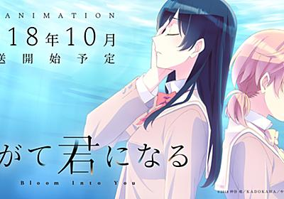 TVアニメ「やがて君になる」公式サイト