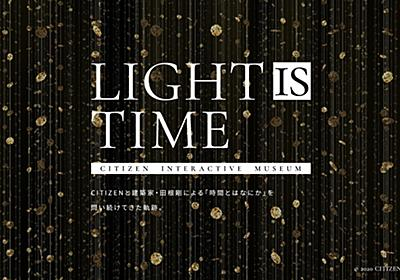 LIGHT is TIME: CITIZEN INTERACTIVE MUSEUM [シチズン腕時計]