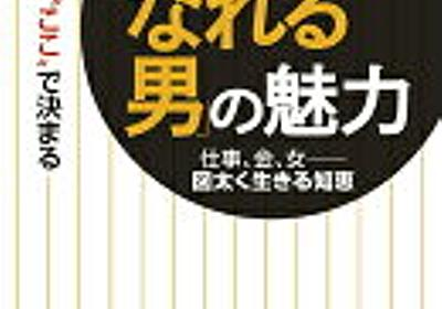 きれいな枠におさまらない「はみだし」にこそ魅力は宿る!潮凪洋介 さん著書の『「バカになれる男」の魅力』 - イザちゃんの気まぐれ日記 - 仕事も恋愛も頑張る人を応援したい♪