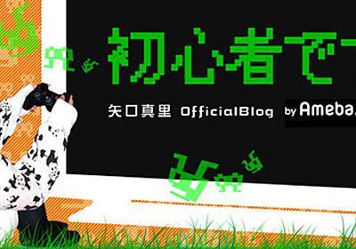 祭り☆ | 矢口真里オフィシャルブログ 初心者です。 Powered by Ameba
