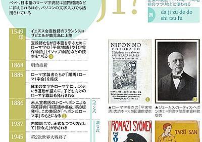 「ふ」はfuかhuか ローマ字の歴史をひもとくと:朝日新聞デジタル
