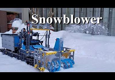 レゴは除雪だってできる | ギズモード・ジャパン