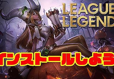 リーグ・オブ・レジェンド入門~インストールしよう! | esportsDOGA