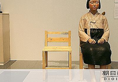 美術館から作品消える社会、誰がした 「表現の不自由展」中止:朝日新聞デジタル