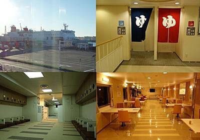 『シルバーフェリー』青森の八戸から北海道の苫小牧まで乗船して来ましたの! - 元IT土方の供述
