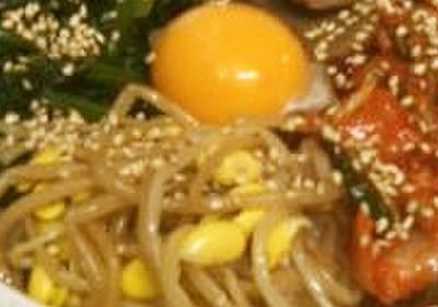 ナムル作って♪ビビンバ丼 by asapann 【クックパッド】 簡単おいしいみんなのレシピが300万品