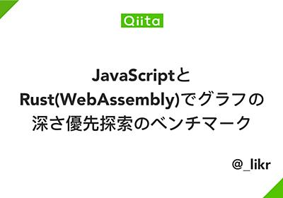 JavaScriptとRust(WebAssembly)でグラフの深さ優先探索のベンチマーク - Qiita