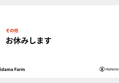 お休みします - Ushidama Farm