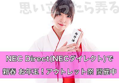 NEC Direct(NECダイレクト)で新春 お年玉!アウトレット祭 開催中 | 思い立ったら弄る!