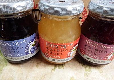 無添加ジャムを求めて!信州須藤農園100%フルーツジャムを味比べ | Secret Box