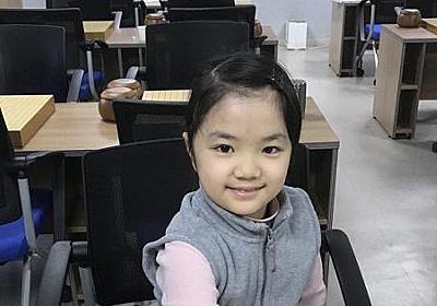 小学4年生の仲邑菫さん、史上最年少のプロ棋士に 日本棋院が発表 - 毎日新聞