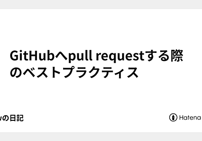 GitHubへpull requestする際のベストプラクティス - hnwの日記
