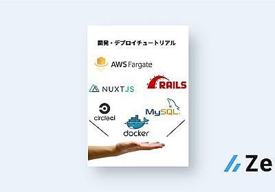 はじめに|Nuxt.js + Ruby on Rails + AWS Fargate の開発・デプロイチュートリアル