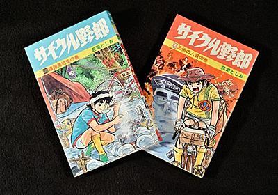 逃亡「樋田容疑者」が山口県周南市で逮捕、漫画「サイクル野郎」との驚くべき共通点   デイリー新潮
