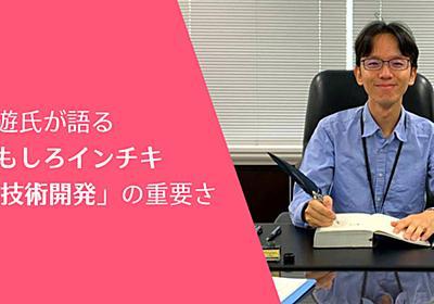 登大遊氏が語る「おもしろインチキ ICT 技術開発」の重要さ - さくマガ