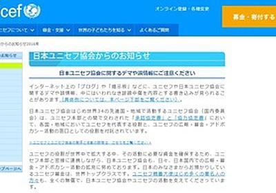 痛いニュース(ノ∀`) : 日本ユニセフ協会「ネットのデマに騙されないで!私たちは墓金額の20%を運営費にしているだけです!」 - ライブドアブログ