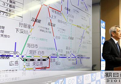 JR山陽線、全線復旧は11月予定 芸備線など1年以上:朝日新聞デジタル