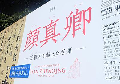 中国の著名書家「顔真卿」の日本展が中国で炎上している理由 | News&Analysis | ダイヤモンド・オンライン