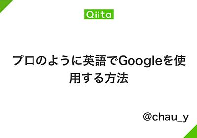 プロのように英語でGoogleを使用する方法 - Qiita
