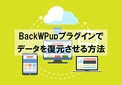 ワードプレスのデータを復元!BackWPupを使って復元させる方法を図解 きにぶろぐ.com