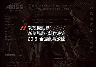 2015年に新劇場版「攻殻機動隊」製作決定 新たな「GHOST IN THE SHELL」か? - KAI-YOU.net