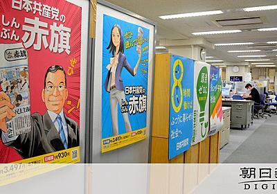 「しんぶん赤旗」はジャーナリズムか 編集局長の答え:朝日新聞デジタル