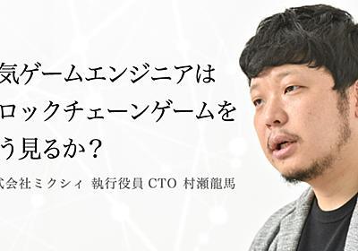 人気ゲーム「モンスターストライク」のエンジニアはブロックチェーンゲーム(Dappsゲーム)をどう見るか?(株式会社ミクシィ 執行役員CTO 村瀬龍馬)   あたらしい経済