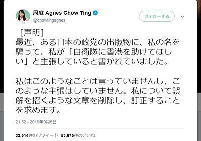 香港に「自衛隊を送って」...アグネス・チョウさん「霊言」に本人抗議 幸福実現党「ご心配おかけした」と謝罪 : J-CASTニュース
