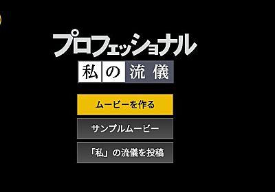 プロフェッショナル〜きりんの流儀〜 - 書く力