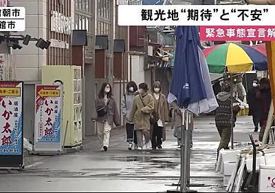 北海道ニュース UHB   UHB 北海道文化放送