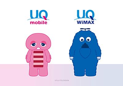 【公式】UQ mobile・UQ WiMAX UQコミュニケーションズ