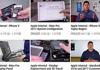 Appleが社内用に作成したiPhone修理ムービーが流出、iFixitの技術力の高さが証明される - GIGAZINE