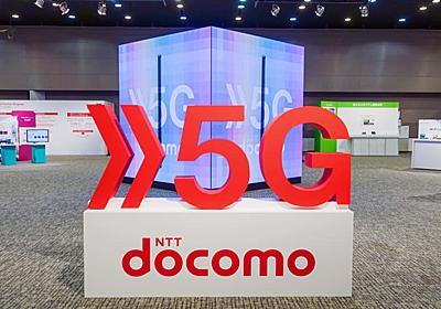 ドコモ「5G」の契約者数が250万件を突破 - ケータイ Watch