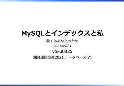 MySQLとインデックスと私 - Speaker Deck