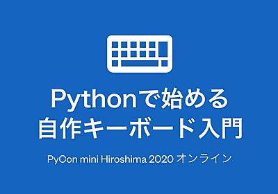 Pythonで始める自作キーボード入門 / Introduction to Self-Made Keyboard from Python - Speaker Deck