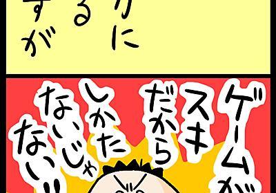 「人をダメにするソファー」をダメにした漫画家、「ゲーミング座いす」を買ってもっとダメになる (1/4) - ITmedia NEWS