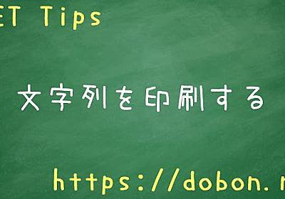 文字列を印刷する - .NET Tips (VB.NET,C#...)