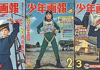 戦後昭和30年代「戦争美化ブーム」を巻き起こした少年漫画誌 (2017年11月25日) - エキサイトニュース