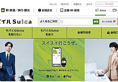 「モバイルSuica」年会費無料に ガラケー向けはサービス縮小 - ITmedia NEWS