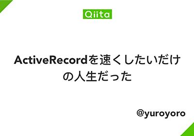 ActiveRecordを速くしたいだけの人生だった - Qiita