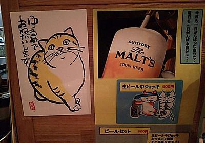 せんべろ探検隊 歌舞伎町至近のせんべろ ねこ膳 - 今日のごはんは何にしようかな