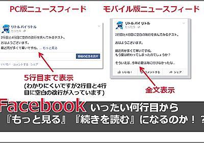 【Facebook】いったい投稿の何行目から「もっと見る」になるのか!?PC版・モバイル版ニュースフィードを徹底検証。