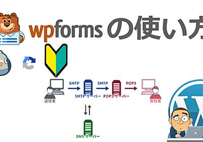 WP Formsでお問い合わせフォームを作ってみた!   WordPressでホームページ作成講座