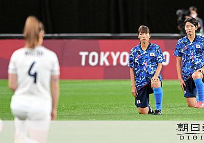 人種差別「考えるきっかけに」 なでしこも抗議の片ひざ、欧米で拡大 - 東京オリンピック [サッカー]:朝日新聞デジタル