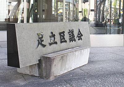 「足立区滅びる」発言を謝罪、撤回へ LGBT問題発言の自民区議に抗議250件:東京新聞 TOKYO Web