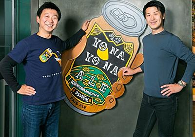 「よなよなエール」成功裏にあるデジタルとクリエイティブの真髄:前編 - CNET Japan