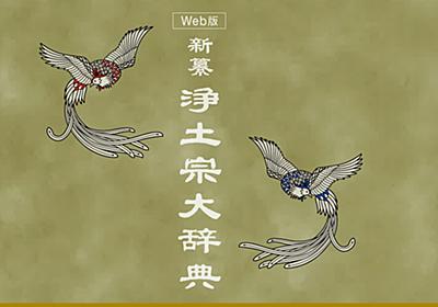新纂浄土宗大辞典